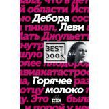 BestBook Леви Д. Горячее молоко, (Эксмо, 2017), 7Бц, c.288