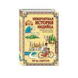 TravelStoryКнигиДляОтдыха Андерссон П.Дж. Невероятная история индийца, который поехал из Индии в Европу за любовью, (Эксмо, 2017), 7Б, c.352