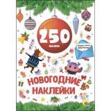 250НаклеекНовогодниеНаклейки Красный шар, (Проф-Пресс, 2017), Обл, c.4