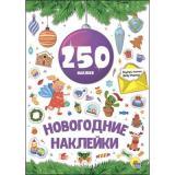 250НаклеекНовогодниеНаклейки Сиреневый шар, (Проф-Пресс, 2017), Обл, c.8