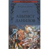 100ВеликихРоманов Орлов В.В. Альтист Данилов, (Вече, 2017), 7Б, c.544