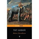 PocketBook Ливий Т. Война с Ганнибалом (исторические хроники), (Эксмо, 2017), Обл, c.448