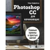 МировойКомпьютерныйБестселлер Шаффлботэм Р. Photoshop СС для начинающих, (Эксмо, 2017), Обл, c.272
