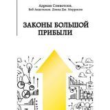 TopEconomicsAwards Сливотски А.,Моррисон Д.,Андельман Б. Законы большой прибыли, (Эксмо, 2017), 7Б, c.400