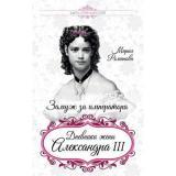 БытьПринцессой Романова М.Ф. Замуж за императора. Дневники жены Александра III, (Эксмо,Алгоритм, 2017), 7Б, c.432