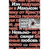 BestBook Макьюэн И. Невыносимая любовь, (Эксмо, 2017), 7Бц, c.320