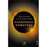Corpus Бронштейн М. Солнечное вещество, (АСТ, CORPUS, 2018), 7Б, c.448