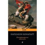 PocketBook Наполеон Бонапарт Императорские максимы, (Эксмо, 2017), Обл, c.384