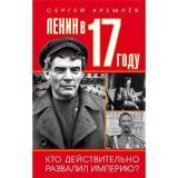 1917К100ЛетиюВеликойРеволюции Кремлев С. Ленин в 1917 году, (Эксмо,Яуза, 2017), 7Б, c.640