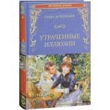 100ВеликихРоманов Бальзак О. Утраченные иллюзии (роман), (Вече, 2017), 7Б, c.576