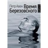 Corpus Авен П.О. Время Березовского, (АСТ, CORPUS, 2018), 7Б, c.816