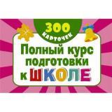 300ОбучающихКарточек Полный курс подготовки к школе (Дмитриева В.Г.), (АСТ, 2017), Кор, c.600