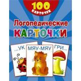 100ОбучающихКарточек Логопедические карточки (Дмитриева В.Г.), (АСТ, 2017), Кор, c.200