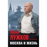 АвтобиографияБестселлер Лужков Ю. М. Москва и жизнь, (Эксмо, 2017), 7Б, c.352