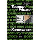 BestBook Рошак Т. Киномания, (Эксмо, 2017), 7Бц, c.864