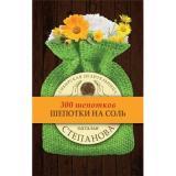300Шепотков Степанова Н.И. Шепотки на соль (м/ф), (РиполКлассик, 2017), 7Бц, c.192