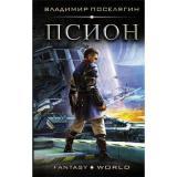 FantasyWorld Поселягин В.Г. Псион (роман), (АСТ,ИД Ленинград, 2018), 7Бц, c.384