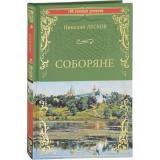 100ВеликихРоманов Лесков Н.С. Соборяне, (Вече, 2018), 7Б, c.416