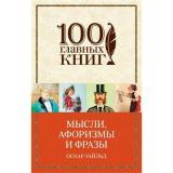100ГлавныхКниг-м Уайльд О. Мысли, афоризмы и фразы, (Эксмо, 2018), Обл, c.368