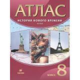 АтласФГОС 8кл История Нового времени ХIX в., (Дрофа, РоссУчебник, 2019), Обл, c.32