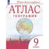 АтласФГОС 9кл География (Учись быть первым), (Дрофа, РоссУчебник, 2019), Обл, c.56