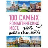 100Лучших 100 самых романтических мест мира, чтобы найти свою любовь (2-е изд.), (Эксмо, 2018), 7Б, c.96