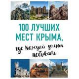 100Лучших 100 лучших мест Крыма, где каждый должен побывать (Слука И.М., Калинко Т.Ю.), (Эксмо, 2018), 7Б, c.96