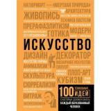 100ГениальныхИдей Тараканова М.В. Искусство, (АСТ, 2018), 7Б, c.208