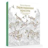 АртТерапия Маротта М. Первозданная красота (книга для творчества и вдохновения), (КоЛибри,АзбукаАттикус, 2018), 7Бц, c.96