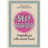Библиотека Петрановская Л.В. #Selfmama. Лайфхаки для работающей мамы, (АСТ, 2020), Обл, c.224