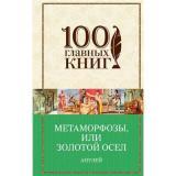 100ГлавныхКниг Апулей Метаморфозы, или Золотой осел, (Эксмо, 2018), 7Б, c.608