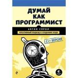 МировойКомпьютерныйБестселлер Спрол А. Думай как программист. Креативный подход к созданию кода. C++ версия, (Эксмо, 2018), 7Б, c.272