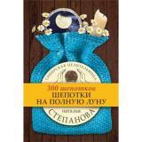 300Шепотков Степанова Н.И. Шепотки на полную луну (м/ф), (РиполКлассик, 2018), 7Бц, c.192