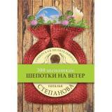 300Шепотков Степанова Н.И. Шепотки на ветер (м/ф), (РиполКлассик, 2018), 7Бц, c.192