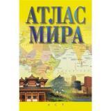 АтласКомпактный Атлас мира (желтый), (АСТ, 2018), Обл, c.72