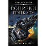 FantasyWorld Михеев М.А. Защитники Урала. Вопреки приказу, (АСТ, 2018), 7Бц, c.352
