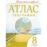АтласФГОС 8кл География (Учись быть первым) (5-е изд., исправ.), (Дрофа, РоссУчебник, 2019), Обл, c.56