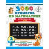 3000Примеров Узорова О.В.,Нефедова Е.А. 2кл 3000 примеров по математике. Счет в пределах 100 (Ч. 2), (АСТ, 2020), Обл, c.16
