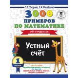 3000Примеров Узорова О.В.,Нефедова Е.А. 1кл 3000 примеров по математике. Устный счет. Счет в пределах 20, (АСТ, 2020), Обл, c.16
