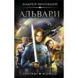 FantasyWorld Земляной Андрей Альвари, (АСТ,ИД Ленинград, 2018), 7Бц, c.352