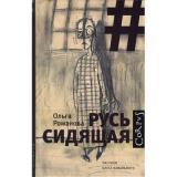 Corpus Романова О.Е. Русь сидящая, (АСТ, CORPUS, 2018), 7Б, c.352