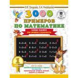 3000Примеров Узорова О.В.,Нефедова Е.А. 1кл 3000 примеров по математике. Найди ошибку (три уровня сложности), (АСТ, 2019), Обл, c.32