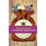 300Шепотков Степанова Н.И. Утренние шепотки (м/ф), (РиполКлассик, 2018), 7Бц, c.192