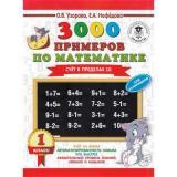 3000Примеров Узорова О.В.,Нефедова Е.А. 1кл 3000 примеров по математике. Счет в пределах 10, (АСТ, 2018), Обл, c.16