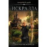 FantasyWorld Дай А.Ю. Мастер Ветра. Искра зла, (АСТ,ИД Ленинград, 2018), 7Бц, c.352