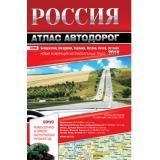 Атлас автодорог. Россия 2018, (АСТ, 2018), Обл, c.288