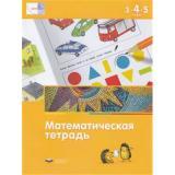 МатеПлюс Лоренц Д.Х. Математическая тетрадь (от 3 до 5 лет), (НациональноеОбразование, 2020), Обл, c.48