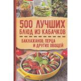 500 лучших блюд из кабачков, баклажанов, перца и других овощей, (КлубСемейногоДосуга, 2018), Инт, c.304
