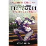 Assassin'sCreed Кирби М. Последние потомки Кн.2 Гробница хана, (АСТ, 2018), 7Б, c.352