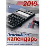 КалендарьНастольныйПерекидной 2019 Для офиса НПК-3-3, (Кострома), Л, c.365